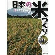 日本の米づくり〈4〉お米の研究最前線―付録:世界の米づくり [全集叢書]
