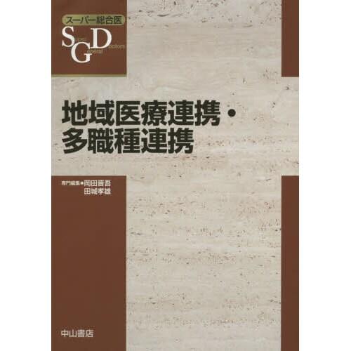 地域医療連携・多職種連携(スーパー総合医) [全集叢書]