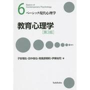 教育心理学 第3版 (ベーシック現代心理学〈6〉) [全集叢書]