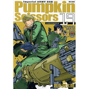 Pumpkin Scissors 19(KCデラックス) [コミック]
