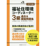福祉住環境コーディネーター3級過去&模擬問題集〈2015年版〉 [単行本]
