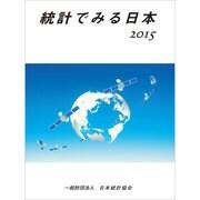 統計でみる日本〈2015〉 [単行本]