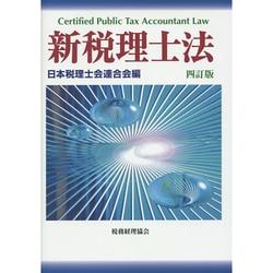 新税理士法 四訂版 [単行本]
