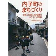 内子町のまちづくり―住民と行政による協働のまちづくりの実践 [単行本]