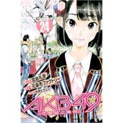 AKB49~恋愛禁止条例 24(少年マガジンコミックス) [コミック]