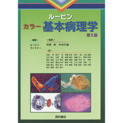 ルービンカラー基本病理学 第5版 [単行本]
