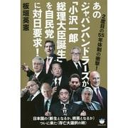 """2度目の55年体制の衝撃!あのジャパンハンドラーズが「小沢一郎総理大臣誕生」を自民党に対日要求!―日本国の""""新生となるか、終焉となるか""""ついに来た""""存亡大選択の時""""(超☆はらはら) [単行本]"""