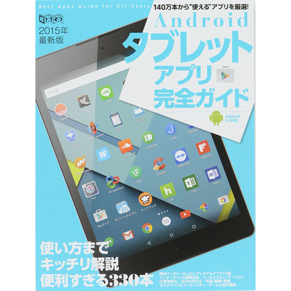 Androidタブレットアプリ完全ガイド 2015年最新版-Android5.0対応(超トリセツ) [単行本]