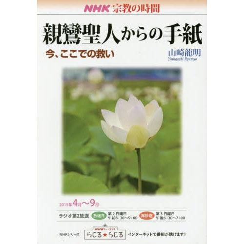 ヨドバシ.com - NHK宗教の時間 ...