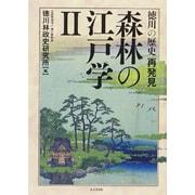 森林の江戸学〈2〉―徳川の歴史再発見 [単行本]