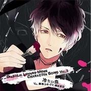 DIABOLIK LOVERS MORE CHARACTER SONG Vol.3 無神ルキ [CD]