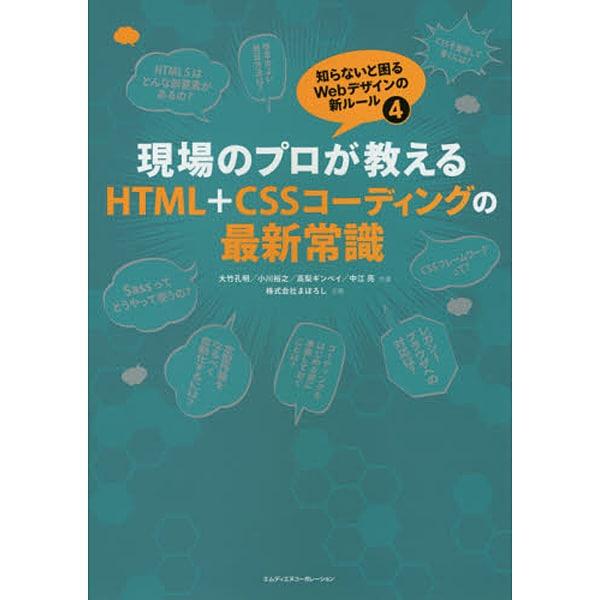 現場のプロが教えるHTML+CSSコーディングの最新常識―知らないと困るWebデザインの新ルール4 [単行本]