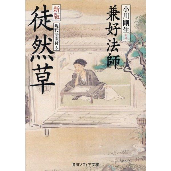 徒然草―現代語訳付き 新版 (角川ソフィア文庫) [文庫]