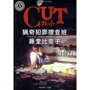 CUT(カット) 猟奇犯罪捜査班・藤堂比奈子(角川ホラー文庫) [文庫]