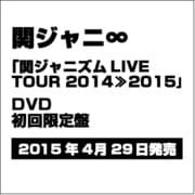 関ジャニズム LIVE TOUR 2014≫2015