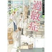 過敏症―魚住くんシリーズ〈4〉(角川文庫) [文庫]