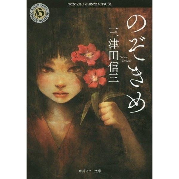 のぞきめ(角川ホラー文庫) [文庫]