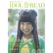 IDOL AND READ〈003〉 [単行本]