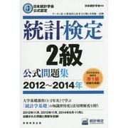 統計検定2級公式問題集〈2012~2014年〉―日本統計学会公式認定 [単行本]