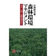 森林環境マネジメント―司法・行政・企業の視点から [単行本]