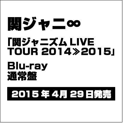 関ジャニ∞[エイト]/関ジャニズム LIVE TOUR 2014≫2015 [Blu-ray Disc]