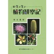 続・生き生き植物観察記 [単行本]