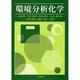環境分析化学 第2版 [単行本]