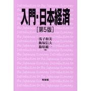 入門・日本経済 第5版 [単行本]