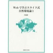 Webで学ぶスライド式自然環境論〈1〉 [単行本]