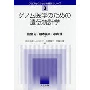 ゲノム医学のための遺伝統計学(クロスセクショナル統計シリーズ〈3〉) [全集叢書]