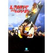 LIMIT OF LOVE 海猿(小学館文庫) [文庫]