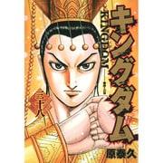 キングダム 38(ヤングジャンプコミックス) [コミック]