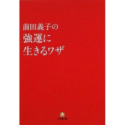 前田義子の強運に生きるワザ(小学館文庫) [文庫]