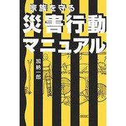 家族を守る災害行動マニュアル(朝日文庫) [文庫]