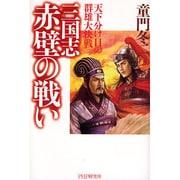 三国志・赤壁の戦い-天下分け目の群雄大決戦 [単行本]