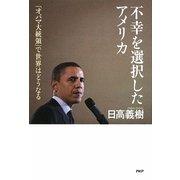 不幸を選択したアメリカ―「オバマ大統領」で世界はどうなる [単行本]
