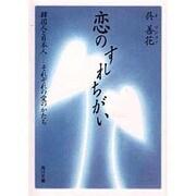 恋のすれちがい―韓国人と日本人-それぞれの愛のかたち(角川文庫) [文庫]