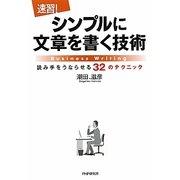 速習!シンプルに文章を書く技術―読み手をうならせる32のテクニック [単行本]