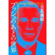 ブッシュのあとの世界―「甦る大国・日本」叩きが始まる [単行本]