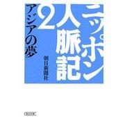 ニッポン人脈記〈2〉アジアの夢(朝日文庫) [文庫]