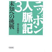 ニッポン人脈記〈3〉未知への挑戦(朝日文庫) [文庫]