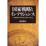 国家戦略とインテリジェンス―いま日本がイギリスから学ぶべきこと [単行本]