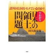 早わかり 日本の領土問題―諸外国と何をモメているのか? [単行本]