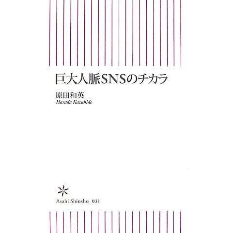 巨大人脈SNSのチカラ(朝日新書) [新書]