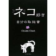 ネコ好き自分の取扱書 [単行本]