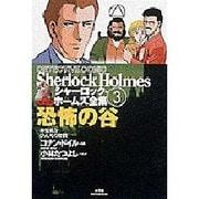 シャーロック・ホームズ全集 第3巻 まんが版 [全集叢書]