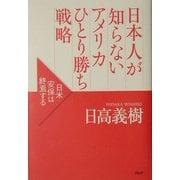 日本人が知らないアメリカひとり勝ち戦略―日米安保は終焉する [単行本]