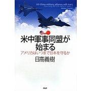 米中軍事同盟が始まる―アメリカはいつまで日本を守るか [単行本]