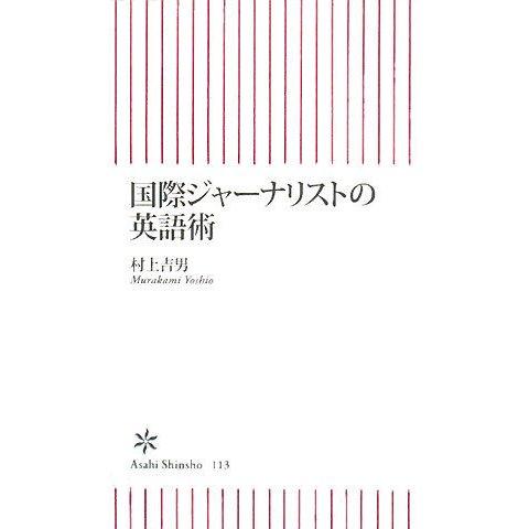 国際ジャーナリストの英語術(朝日新書) [新書]