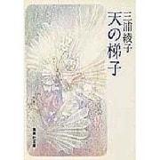 天の梯子(集英社文庫) [文庫]